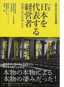 いま日本を代表する経営者が考えていること 京都大学の経営学講義