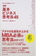 図解基本ビジネス思考法45 (グロービスMBAキーワード)