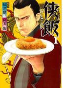 俠飯 1 (ヤングマガジン)(ヤンマガKC)