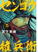 センゴク権兵衛 5 (ヤングマガジン)(ヤンマガKC)