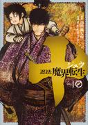 十〜忍法魔界転生 10 (ヤングマガジン)(ヤンマガKC)