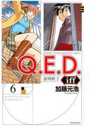 Q.E.D.iff 6 証明終了 (月刊少年マガジン)