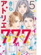 アトリエ777 5 (BE LOVE)