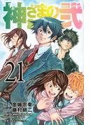神さまの言うとおり弐 21 (週刊少年マガジン)