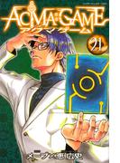 ACMA:GAME 21 (講談社コミックスマガジン SHONEN MAGAZINE COMICS)(少年マガジンKC)