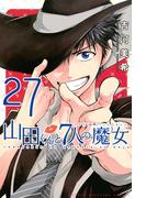 山田くんと7人の魔女 27 (講談社コミックスマガジン SHONEN MAGAZINE COMICS)(少年マガジンKC)