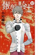 銀盤騎士 10 (Kiss)