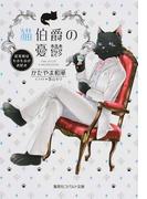 猫伯爵の憂鬱 紅茶係はもふもふがお好き