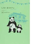 しろくまカフェToday's Special 2 (愛蔵版コミックス)(愛蔵版コミックス)