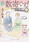 数寄です! 続2 女漫画家東京都内の数寄屋で暮らす