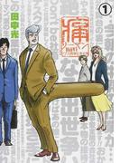 痛リーマンnavi 1 ドブ川商事社員名簿 (グランドジャンプ愛蔵版コミックス)