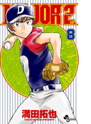 MAJOR 2nd 8 (少年サンデーコミックス)