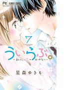 ういらぶ。 7 初々しい恋のおはなし (Sho‐Comiフラワーコミックス)(少コミフラワーコミックス)