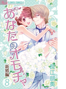あなたのオモチャ 新婚編8 (プチコミックフラワーコミックスα)(フラワーコミックス)
