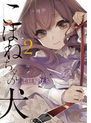 こはねちゃんの犬 2 (サンデーGXコミックス)(サンデーGXコミックス)