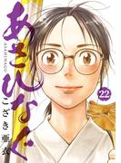 あさひなぐ 22 (ビッグコミックス)(ビッグコミックス)