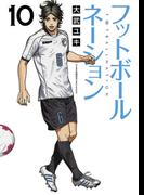 フットボールネーション 10 ディストリビューション (ビッグコミックス)(ビッグコミックス)