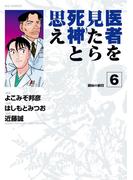 医者を見たら死神と思え 6 闘病の値段 (ビッグコミックス)(ビッグコミックス)