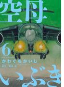 空母いぶき 6 (ビッグコミックス)(ビッグコミックス)