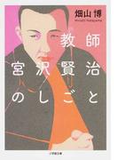 教師宮沢賢治のしごと (小学館文庫)