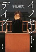 イノセント・デイズ (新潮文庫)(新潮文庫)