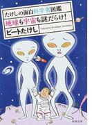 たけしの面白科学者図鑑 2 地球も宇宙も謎だらけ!