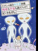 たけしの面白科学者図鑑 2 地球も宇宙も謎だらけ! (新潮文庫)