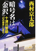 暗号名は「金沢」 十津川警部「幻の歴史」に挑む (新潮文庫)(新潮文庫)