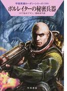 ポルレイターの秘密兵器 宇宙英雄ローダン・シリーズ