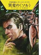 異変の《ソル》 (ハヤカワ文庫 SF 宇宙英雄ローダン・シリーズ)(ハヤカワ文庫 SF)