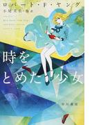 時をとめた少女 (ハヤカワ文庫 SF)(ハヤカワ文庫 SF)