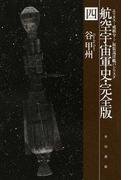 航空宇宙軍史・完全版 4 エリヌス (ハヤカワ文庫 JA)(ハヤカワ文庫 JA)
