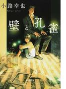 壁と孔雀 (ハヤカワ文庫 JA)(ハヤカワ文庫 JA)