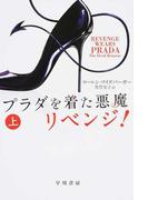 プラダを着た悪魔リベンジ! 上 (ハヤカワ文庫 NV)(ハヤカワ文庫 NV)