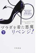 プラダを着た悪魔リベンジ! 下 (ハヤカワ文庫 NV)(ハヤカワ文庫 NV)