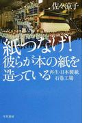 紙つなげ!彼らが本の紙を造っている 再生・日本製紙石巻工場 (ハヤカワ文庫 NF)(ハヤカワ文庫 NF)