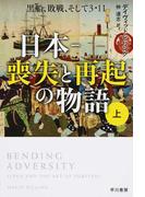 日本−喪失と再起の物語 黒船、敗戦、そして3・11 上 (ハヤカワ文庫 NF)(ハヤカワ文庫 NF)