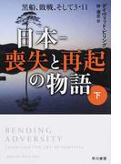 日本−喪失と再起の物語 黒船、敗戦、そして3・11 下 (ハヤカワ文庫 NF)(ハヤカワ文庫 NF)