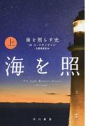 海を照らす光 上 (ハヤカワepi文庫)