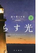 海を照らす光 下 (ハヤカワepi文庫)