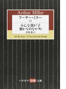 アーサー・ミラー 3 みんな我が子/橋からのながめ