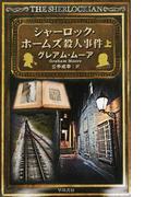 シャーロック・ホームズ殺人事件 上 (ハヤカワ・ミステリ文庫)(ハヤカワ・ミステリ文庫)