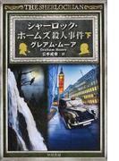 シャーロック・ホームズ殺人事件 下 (ハヤカワ・ミステリ文庫)(ハヤカワ・ミステリ文庫)