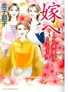 """嫁へ 金子節子""""家族""""傑作選 (A.L.C.SELECTION)(A.L.C. SELECTION)"""