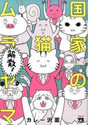 国家の猫ムラヤマ 解散! (ヤングチャンピオン・コミックス)(ヤングチャンピオン・コミックス)