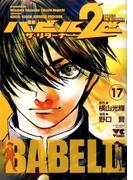 バビル2世ザ・リターナー 17 (ヤングチャンピオン・コミックス)