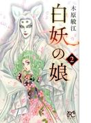 白妖の娘 2 (PRINCESS COMICS)(プリンセス・コミックス)
