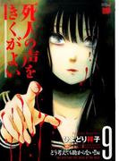 死人の声をきくがよい 9 どう考えても助からない!!編 (チャンピオンREDコミックス)(チャンピオンREDコミックス)