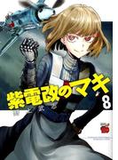 紫電改のマキ 8 (チャンピオンREDコミックス)(チャンピオンREDコミックス)