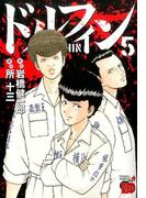 ドルフィン 5 (チャンピオンREDコミックス)(チャンピオンREDコミックス)